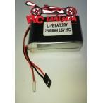 BATERIA LIFE 2200 MAH 6.6V
